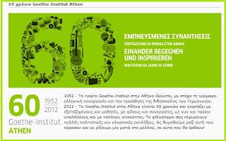 Τα 60 χρόνια του γιορτάζει το Ινστιτούτο Γκαίτε