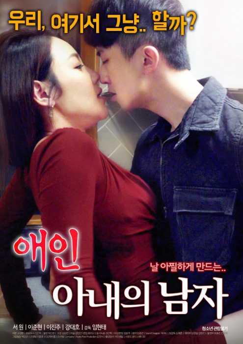 Bạn Thân Thành Bạn Tình - Lover My Wife's Man (2018)