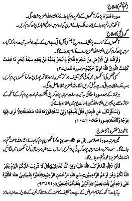 عملیات شفاء امراض Amliyat Shifa Amraz 0091-33-23607502