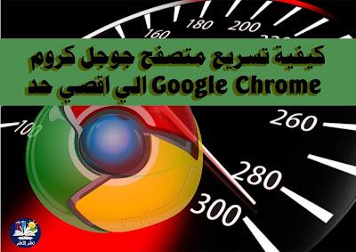 تعلم التعلم: أضف هذه الاداة الى متصفحك Google Chrome  وزيد من سرعة اتصالك بالانترنت