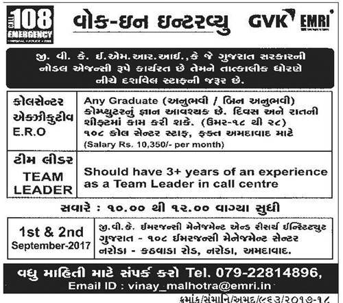 GVK EMRI Walk in Interview 2017 for Call Center Executive & Team Leader Posts