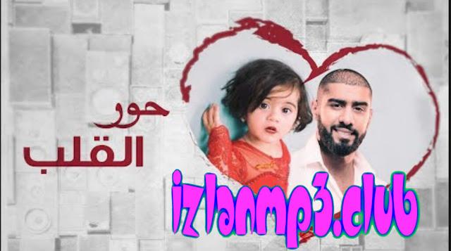تحميل ادعي عساني حسين الجسمي mp3