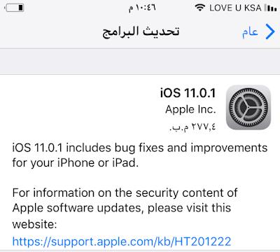آبل تطلق أول تحديث لنظام ios 11 لأصلاح بعض المشاكل