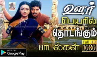 Tamil songs melodies | Music Box