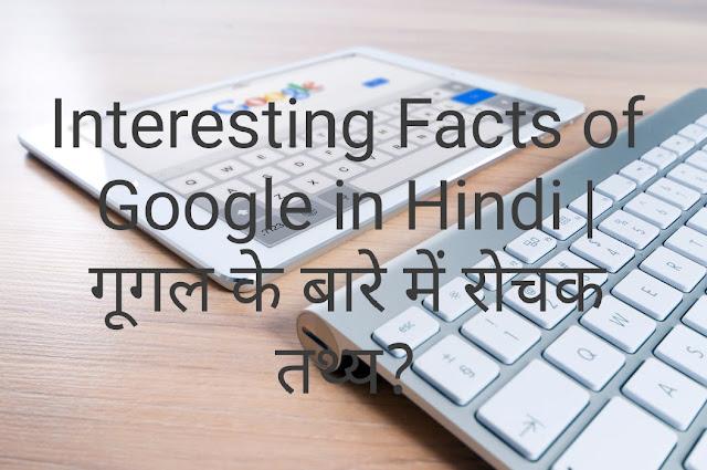 Google facts | गूगल के बारे में महत्वपूर्ण रोचक तथ्य?