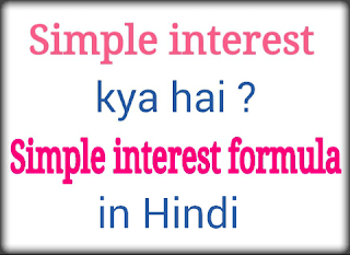 Simple interest kya hai