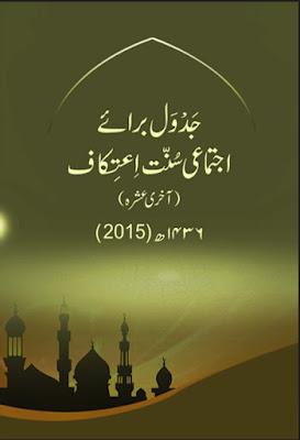 Download: Jadwal Braey Ijtimai Sunnat-e-Aetikaf (2015) pdf in Urdu
