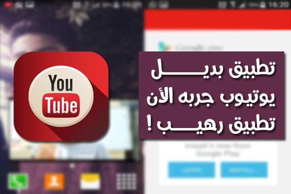 تطبيق بديل ليوتيوب يتوفر على ميزات رائعة و حصرية جربه الأن   تطبيق خمسة نجوم !