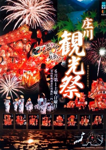 Shogawa Tourist Festival, Tonami City, Toyama Pref.