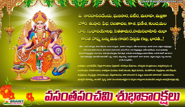 vasantha panchami greetings Quotes in Telugu, Goddess Saraswathi wallpapers