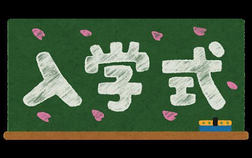 黒板に書かれた「入学式」のイラスト文字