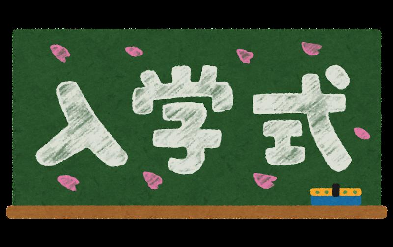 黒板に書かれた入学式のイラスト文字 かわいいフリー素材集 いらすとや