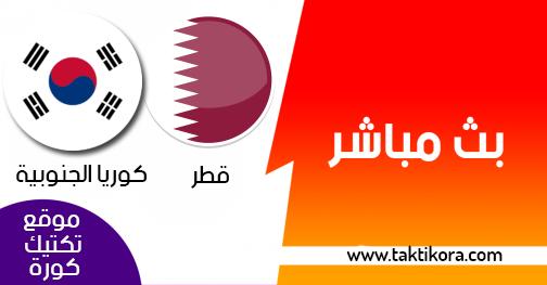 مشاهدة مباراة قطر وكوريا الجنوبية بث مباشر 25-01-2019 كأس اسيا 2019