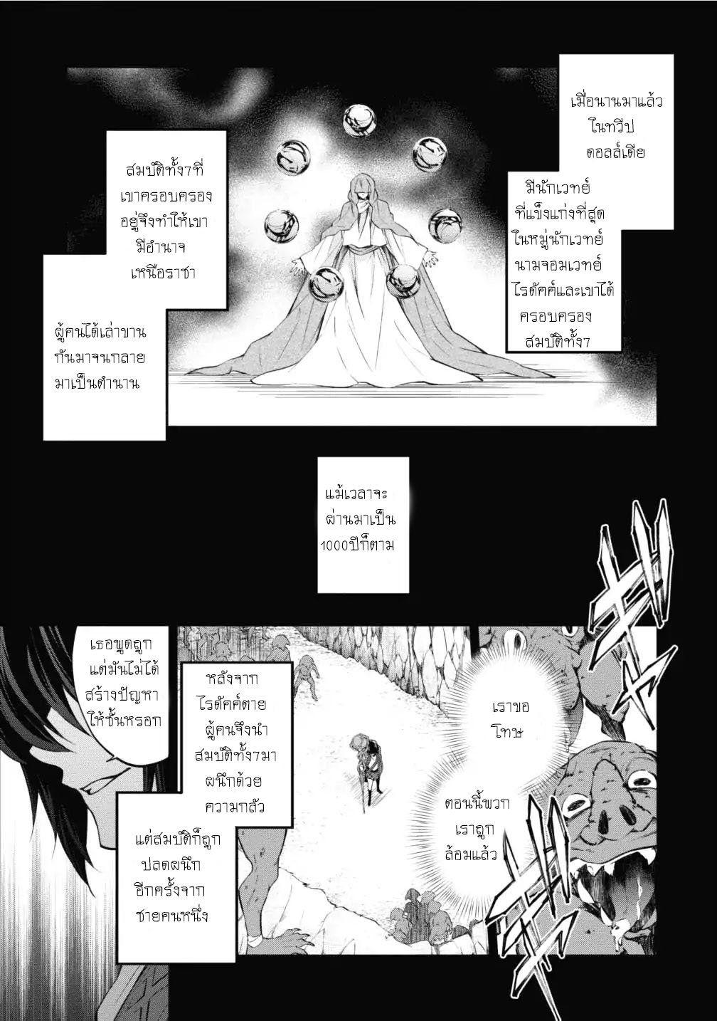 อ่านการ์ตูน Arafoo Shachiku no Golem Master ตอนที่ 1 หน้าที่ 1