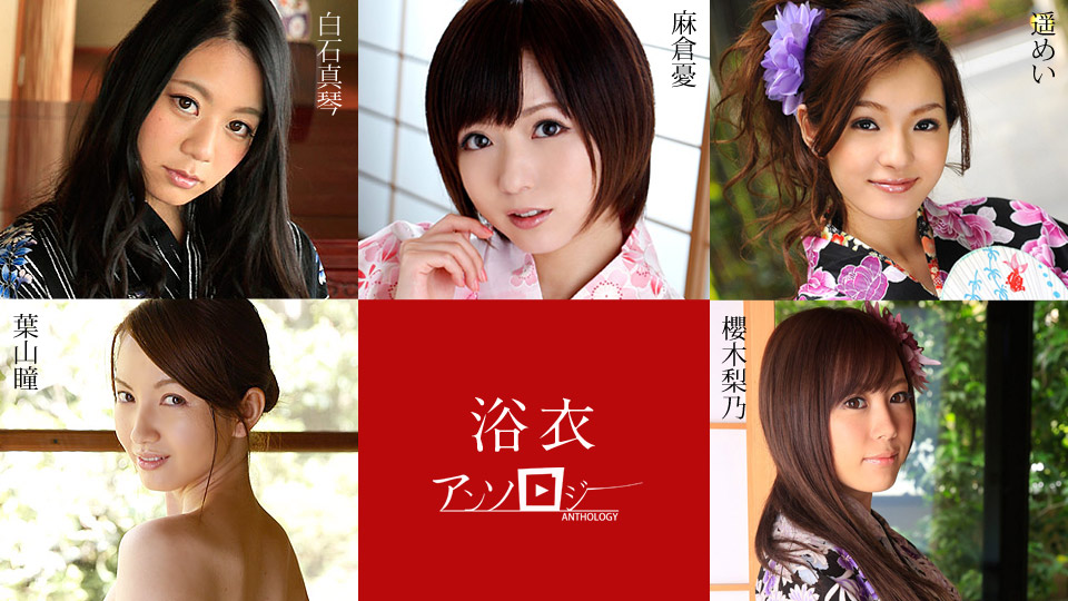 Anthology Of Yukata Girls