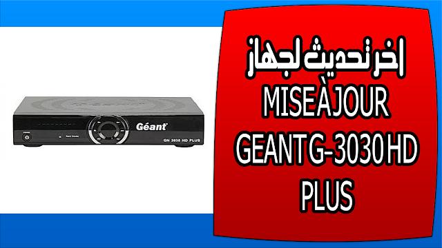 اخر تحديث لجهاز MISE À JOUR GEANT G-3030 HD PLUS