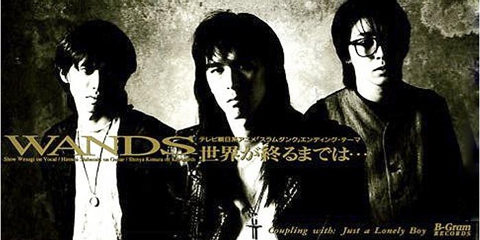 1990年代を代表するロックバンド・WANDS(ワンズ)の名曲をミュージックビデオとともに紹介