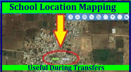 School Locator Useful for Teachers During Transfers to give Priority Web Options NIC School Locator, TS Teachers Transfers 2018 Locate your Desired School Location GIS Mapping Access Exact Location Useful to Teachers for Transfers Purpose nic-gis-school-locator-useful-for-teachers-tranfers-exercising-giving-web-options-online School Locator Useful for Teachers During Transfers to give Priority Web Options/2018/06/nic-gis-school-locator-useful-for-teachers-tranfers-exercising-giving-web-options-online.html