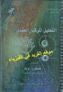 كتاب التحليل المركب ( العقدي ) 1 pdf، التحليل المركب في الرياضيات، تمارين ومسائل محلولة في التحليل المركب العقدي pdf