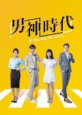 男神時代 - The Way We Love (2019)