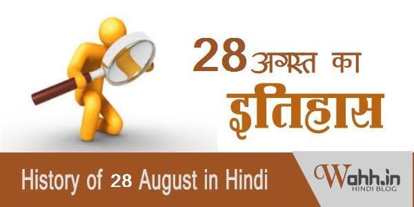 28-august-Aaj-Ka-itihaas-History