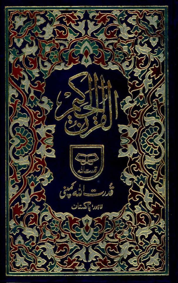 AL QURAN AL KAREEM 15 LINES PDF FREE DOWNLOAD.