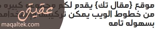 خط عقيق Aqeeq