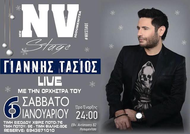 Ηγουμενίτσα: Ο Γιάννης Τάσιος ζωντανά το Σάββατο στο ENVY stage