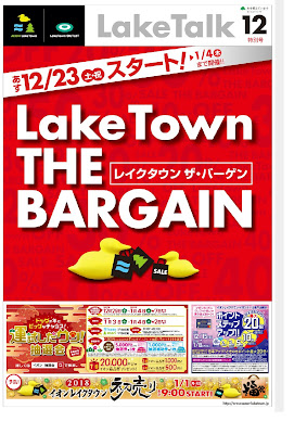 LakeTown THE BARGAIN