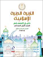 دليل المعلّم - التربية الدينيّة الإسلاميّة - الصفّ الأوّل الابتدائي - الفصل الدراسي الأوّل