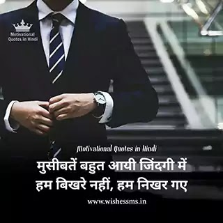 business motivational quotes in hindi, business motivational quotes hindi, motivational quotes in hindi for business, motivational quotes for business in hindi, business success quotes in hindi, business motivational quotes success in hindi, business motivational shayari, motivational quotes for mlm business in hindi, business motivational shayari in hindi, business motivation status hindi, motivational business shayari in hindi, motivational quotes for business success in hindi
