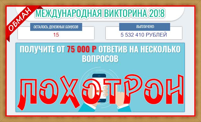[Лохотрон] Международная Викторина 20!8 plastglobal.ru Отзывы? Очередной обман