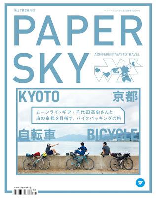PAPERSKY(ペーパースカイ) no.52 raw zip dl