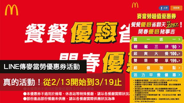 麥當勞 優惠券 折價券 二月 手機