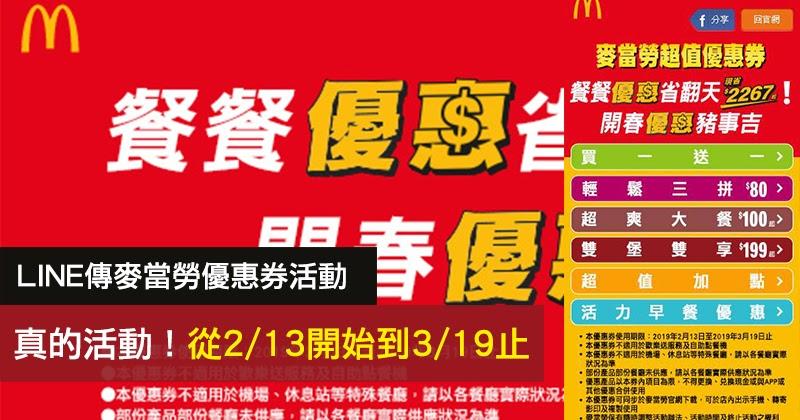 【真活動】麥當勞優惠券下載2019/2/13到3/19出示手機就能用 | MyGoPen