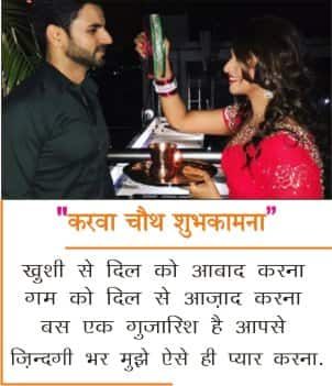 Karwa-Chauth-Wishes-in-Hindi