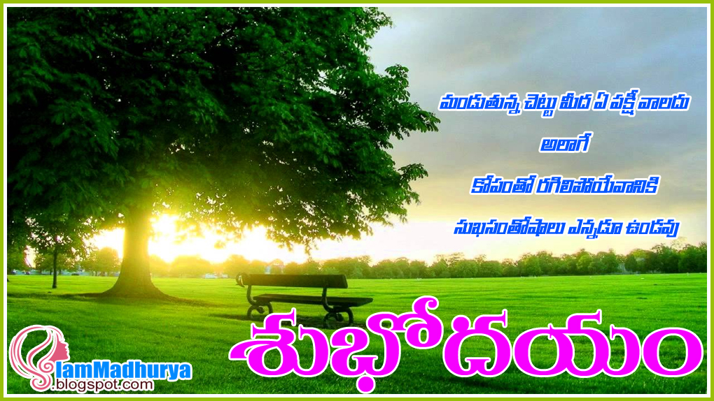Telugu Good Morning Best Inspiring Quotes Wishes