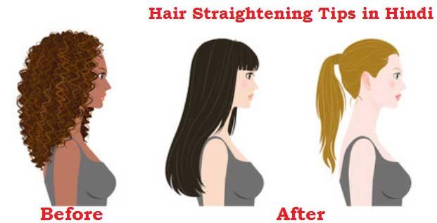 10 Natural Tips बालों को सीधा कैसे करे Hair Straightening Tips in Hindi