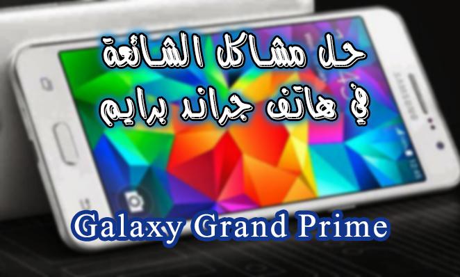 حل المشاكل الشائعة في جراند برايم Grand Prime