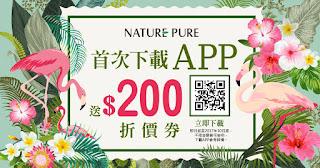 coupons,APP購物,網購app推薦,品牌App,純萃生活,Nature Pure品牌App