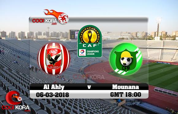 مشاهدة مباراة الأهلي ومونانا اليوم 6-3-2018 دوري أبطال أفريقيا
