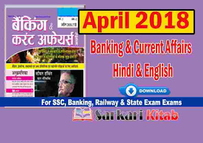 banking-and-current-affairs-april-2018