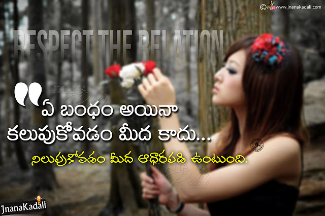 telugu quotes about relationship, best telugu relationship messages, online relationship best value messages