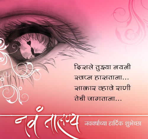 Inspirational Happy New Year Status In Marathi