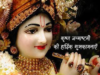 shri krishna special janmashtami wishes photo