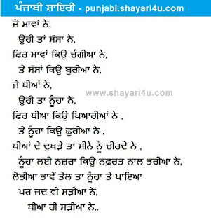 ਮਾਵਾਂ ਨੇ - Saas/Nuh De Rishte te Punjabi Shayari