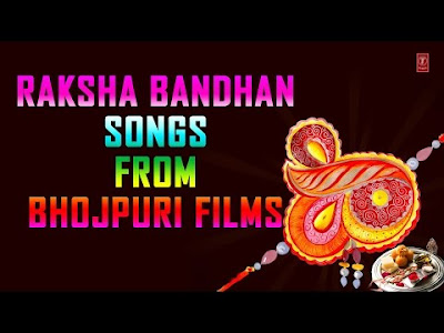 Raksha Bandhan 2016 Bhojpuri Songs Free Download