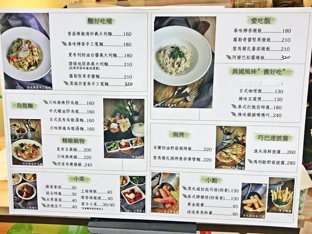 碧綠地精緻蔬食菜單~永和素食