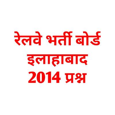 Quiz No. - 138 | RRB Allahabad Exam 2014 में पूछे गए प्रश्न।