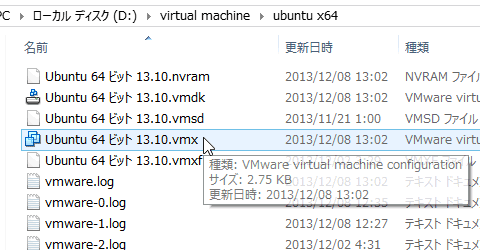 VMware Player ビープ音を消す -1